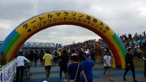 マラソン大会 スタート地点