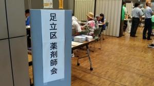 薬剤師会のブース入口