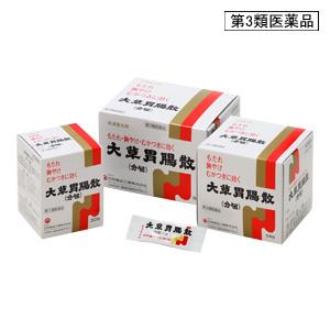 大草胃腸散(分包)(02060)_1