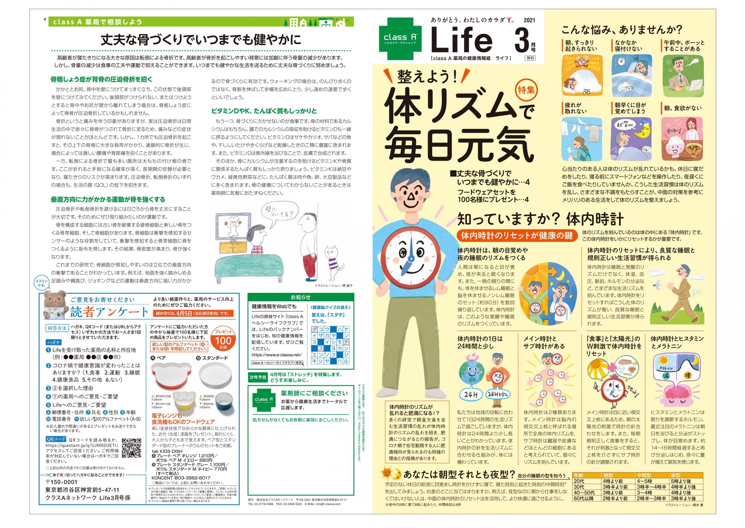 life2103_page-0001