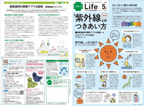 life2105_トリミング2