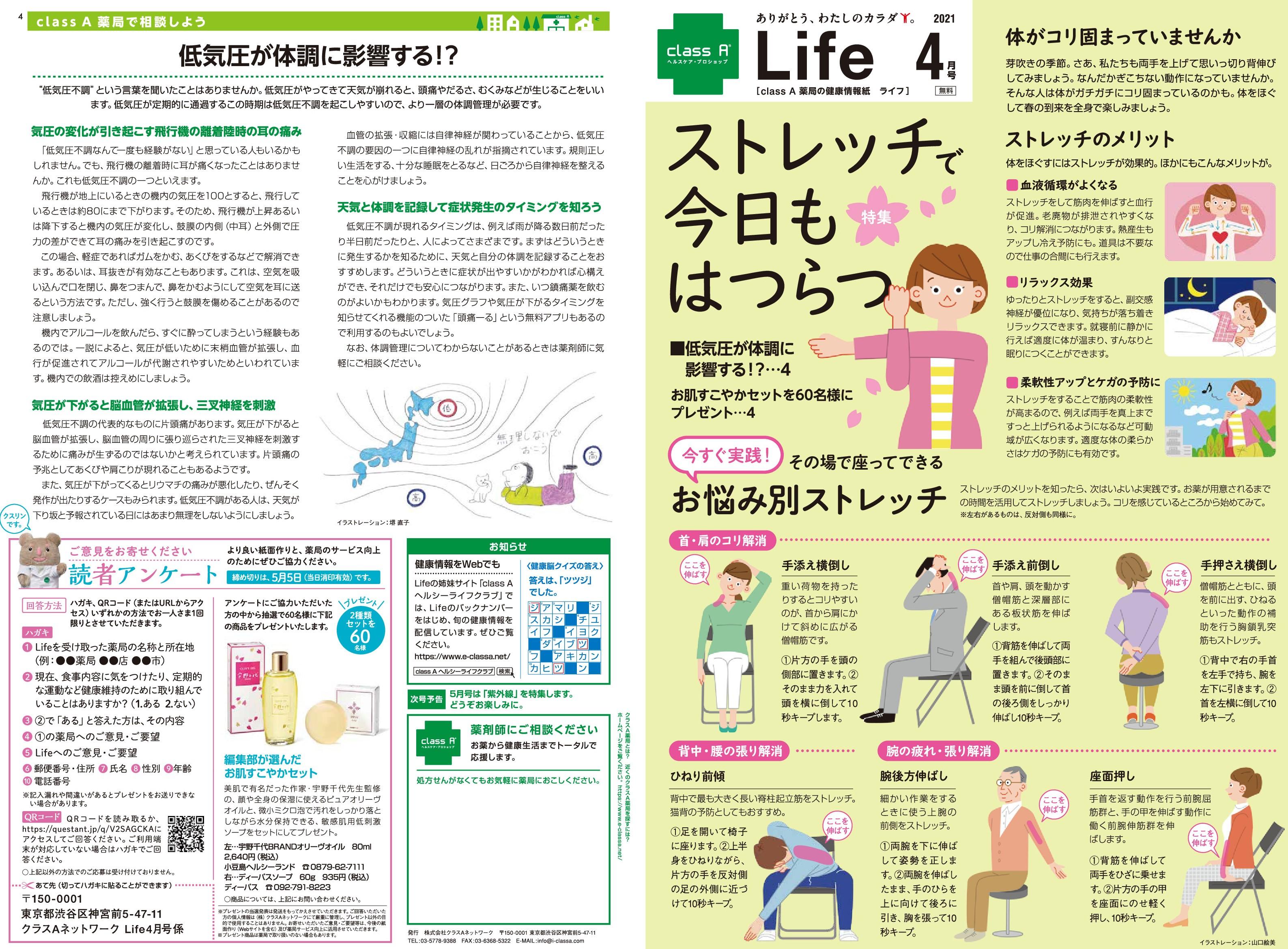 Life2104 - コピー_001