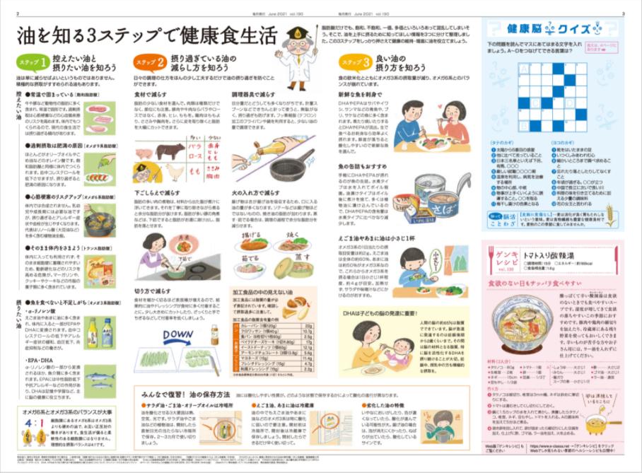 life2106_0011.jp